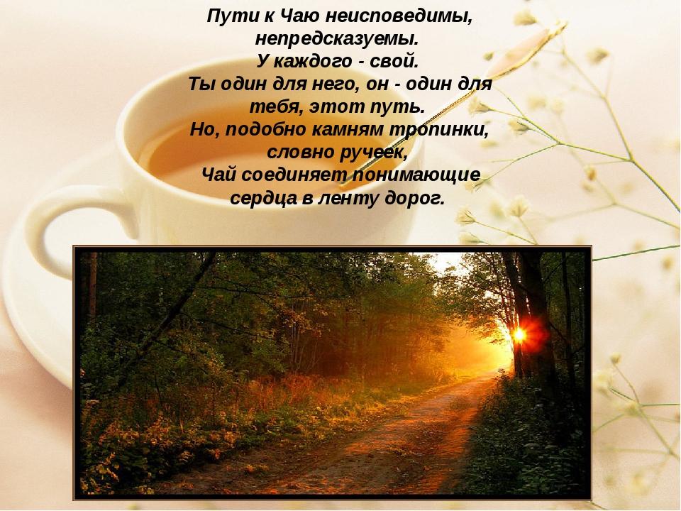 Пути к Чаю неисповедимы, непредсказуемы. У каждого - свой. Ты один для него,...