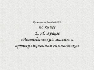Презентация Зиновьева В.Б. по книге Е. Н. Краузе «Логопедический массаж и арт