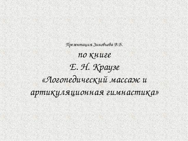 Презентация Зиновьева В.Б. по книге Е. Н. Краузе «Логопедический массаж и арт...