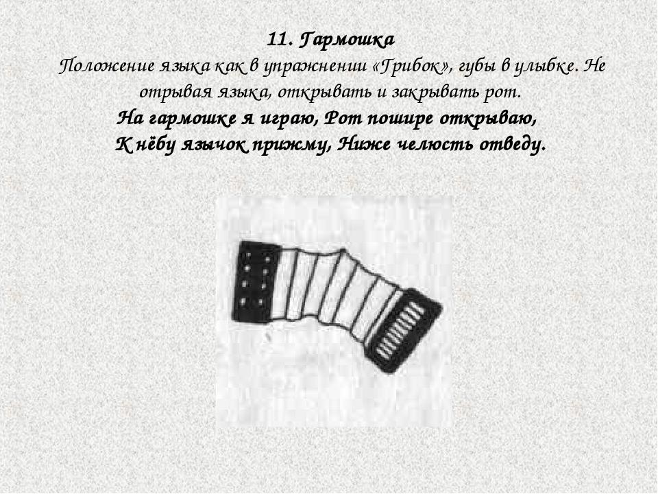 11. Гармошка Положение языка как в упражнении «Грибок», губы в улыбке. Не отр...