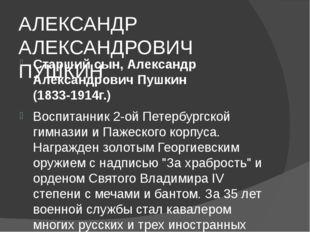 АЛЕКСАНДР АЛЕКСАНДРОВИЧ ПУШКИН Старший сын, Александр Александрович Пушкин (