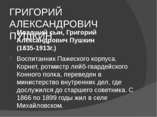 ГРИГОРИЙ АЛЕКСАНДРОВИЧ ПУШКИН Младший сын, Григорий Александрович Пушкин (18