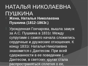 НАТАЛЬЯ НИКОЛАЕВНА ПУШКИНА Жена, Наталья Николаевна Пушкина (1812-1863г.) Уро