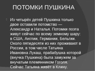 ПОТОМКИ ПУШКИНА Из четырёх детей Пушкина только двое оставили потомство—Але