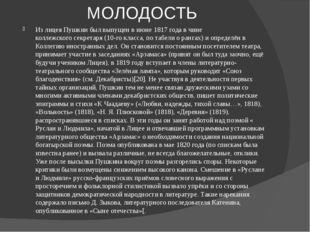 МОЛОДОСТЬ Из лицея Пушкин был выпущен в июне1817 годав чинеколлежского сек
