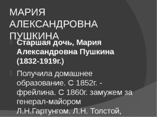 МАРИЯ АЛЕКСАНДРОВНА ПУШКИНА Старшая дочь, Мария Александровна Пушкина (1832-