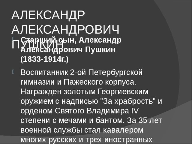 АЛЕКСАНДР АЛЕКСАНДРОВИЧ ПУШКИН Старший сын, Александр Александрович Пушкин (...