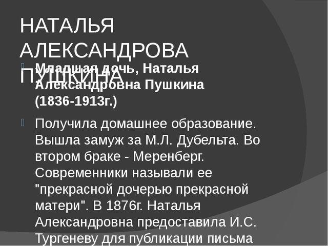 НАТАЛЬЯ АЛЕКСАНДРОВА ПУШКИНА Младшая дочь, Наталья Александровна Пушкина (18...