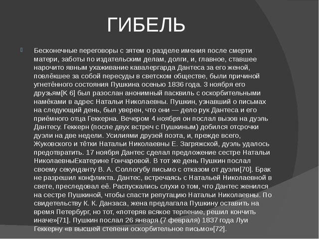 ГИБЕЛЬ Бесконечные переговоры с зятем о разделе имения после смерти матери, з...