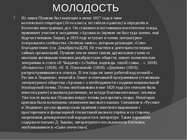 МОЛОДОСТЬ Из лицея Пушкин был выпущен в июне1817 годав чинеколлежского сек...