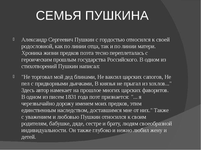 СЕМЬЯ ПУШКИНА Александр Сергеевич Пушкин с гордостью относился к своей родосл...