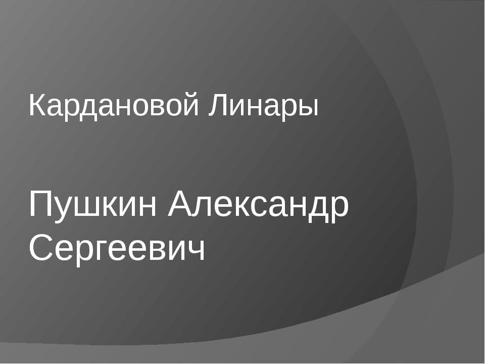 Пушкин Александр Сергеевич Кардановой Линары