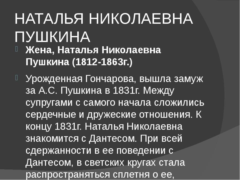 НАТАЛЬЯ НИКОЛАЕВНА ПУШКИНА Жена, Наталья Николаевна Пушкина (1812-1863г.) Уро...
