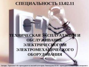 СПЕЦИАЛЬНОСТЬ 13.02.11 ТЕХНИЧЕСКАЯ ЭКСПЛУАТАЦИЯ И ОБСЛУЖИВАНИЕ ЭЛЕКТРИЧЕСКОГО