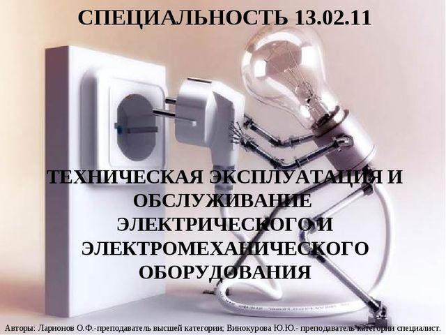 СПЕЦИАЛЬНОСТЬ 13.02.11 ТЕХНИЧЕСКАЯ ЭКСПЛУАТАЦИЯ И ОБСЛУЖИВАНИЕ ЭЛЕКТРИЧЕСКОГО...