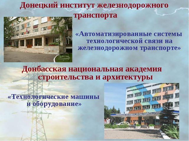 Донецкийинститутжелезнодорожного транспорта «Автоматизированные системы те...