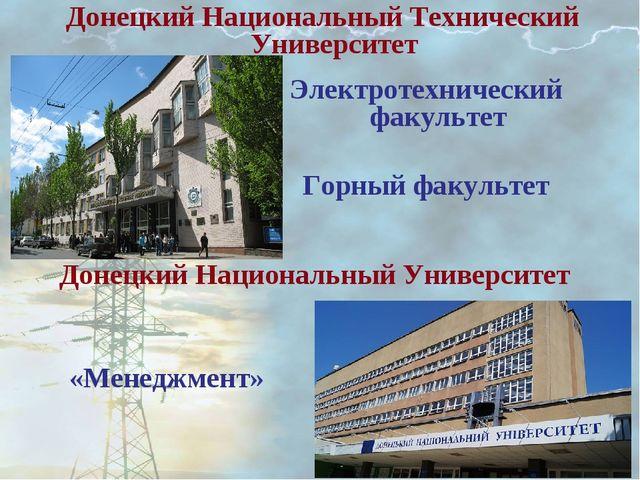 Донецкий Национальный Технический Университет Электротехнический факультет Го...