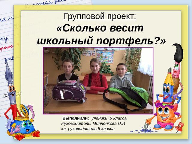 Групповой проект: «Сколько весит школьный портфель?» Выполнили: ученики 5 кла...