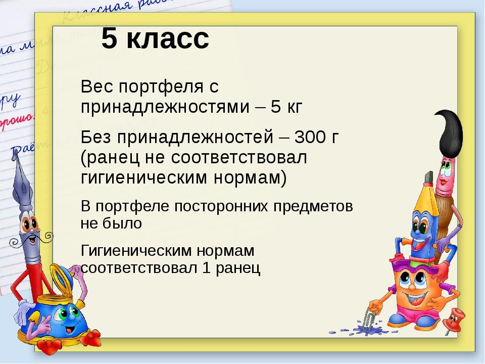 5 класс Вес портфеля с принадлежностями – 5 кг Без принадлежностей – 300 г (...