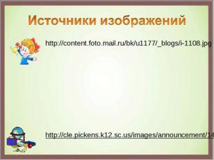 http://content.foto.mail.ru/bk/u1177/_blogs/i-1108.jpg http://cle.pickens.k12