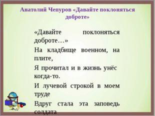 Анатолий Чепуров «Давайте поклоняться доброте» «Давайте поклоняться доброте…»