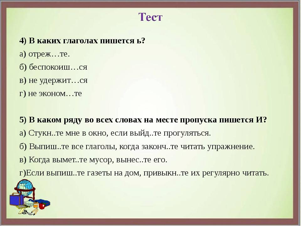4) В каких глаголах пишется ь? а) отреж…те. б) беспокоиш…ся в) не удержит…ся...