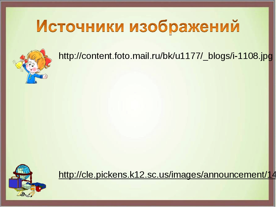 http://content.foto.mail.ru/bk/u1177/_blogs/i-1108.jpg http://cle.pickens.k12...