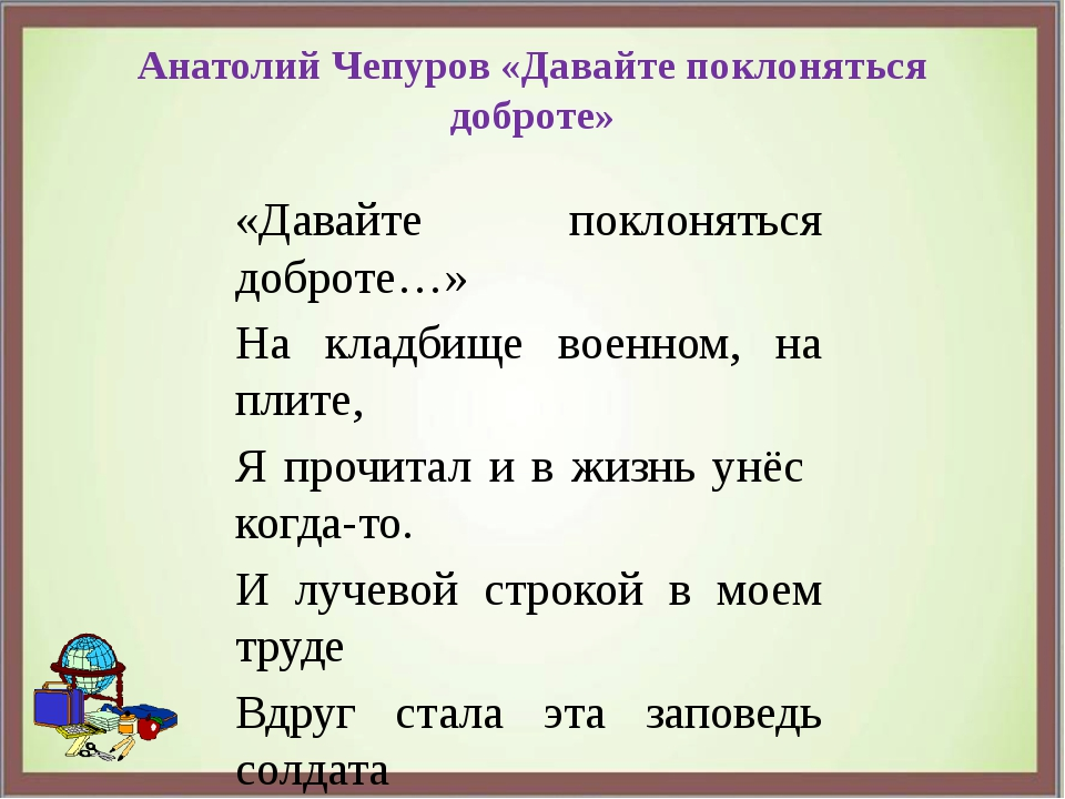 Анатолий Чепуров «Давайте поклоняться доброте» «Давайте поклоняться доброте…»...