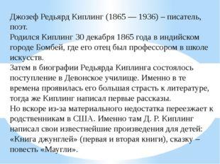 Джозеф Редьярд Киплинг (1865 — 1936) – писатель, поэт. Родился Киплинг 30 дек