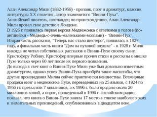 Алан Александр Милн (1882-1956) - прозаик, поэт и драматург, классик литерату