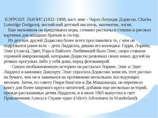 КЭРРОЛЛ ЛЬЮИС (1832–1898; наст. имя – Чарлз Латуидж Доджсон, Charles Lutwid