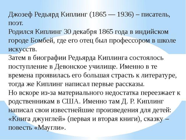 Джозеф Редьярд Киплинг (1865 — 1936) – писатель, поэт. Родился Киплинг 30 дек...