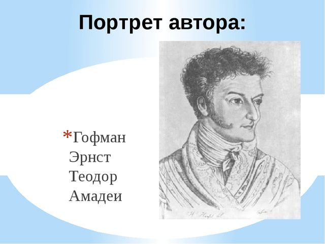 Гофман Эрнст Теодор Амадей Портрет автора: