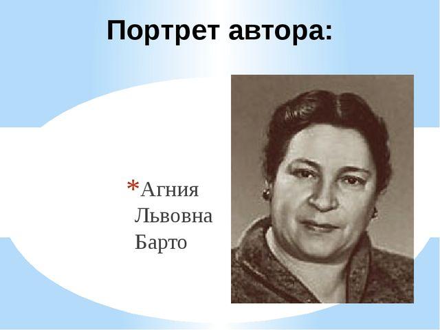 Агния Львовна Барто Портрет автора: