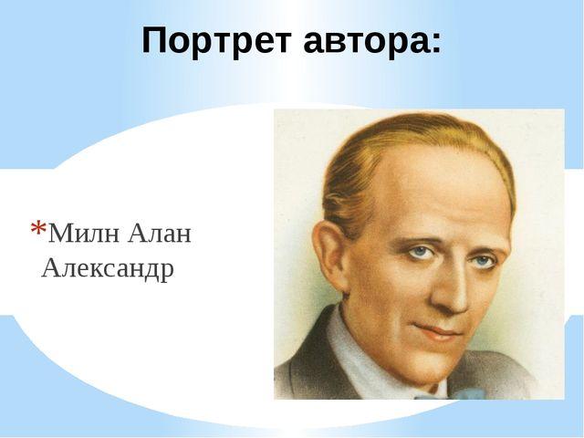 Милн Алан Александр Портрет автора: