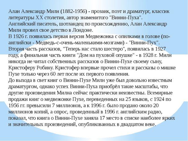 Алан Александр Милн (1882-1956) - прозаик, поэт и драматург, классик литерату...