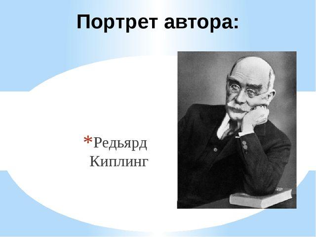 Редьярд Киплинг Портрет автора: