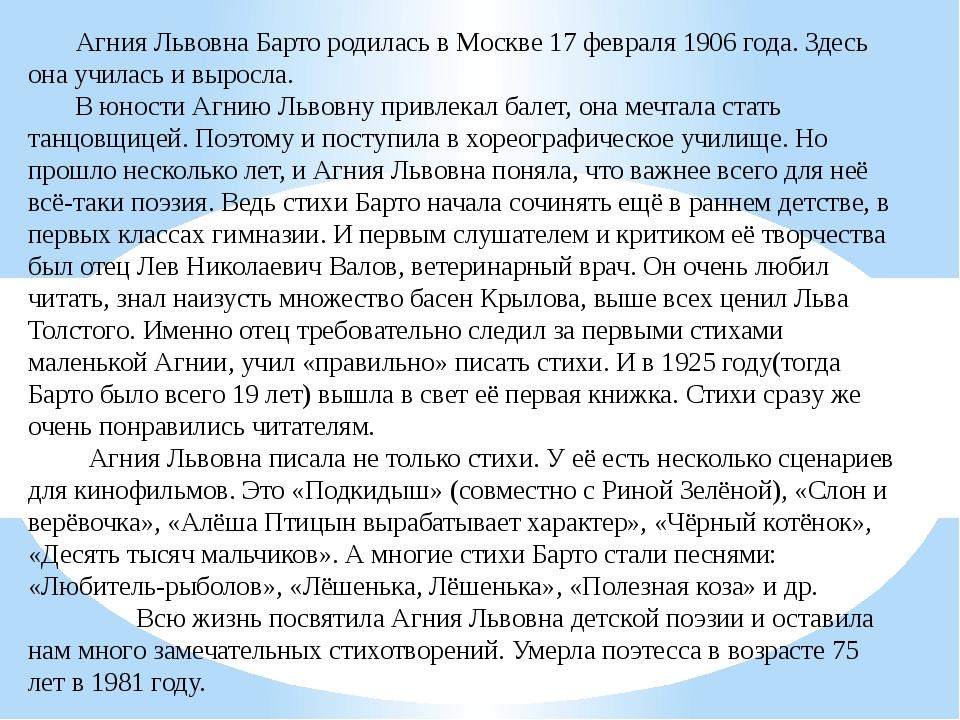 Агния Львовна Барто родилась в Москве 17 февраля 1906 года. Здесь она училас...