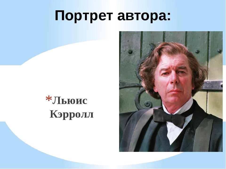 Льюис Кэрролл Портрет автора: