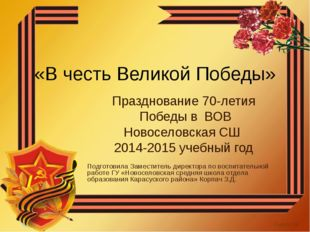 «В честь Великой Победы» Празднование 70-летия Победы в ВОВ Новоселовская СШ