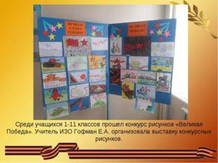 Среди учащихся 1-11 классов прошел конкурс рисунков «Великая Победа». Учитель