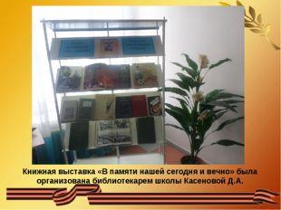 Книжная выставка «В памяти нашей сегодня и вечно» была организована библиотек