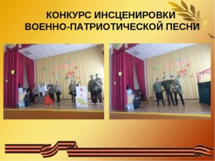 КОНКУРС ИНСЦЕНИРОВКИ ВОЕННО-ПАТРИОТИЧЕСКОЙ ПЕСНИ
