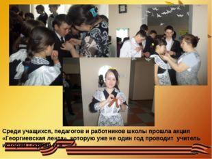 Среди учащихся, педагогов и работников школы прошла акция «Георгиевская лента