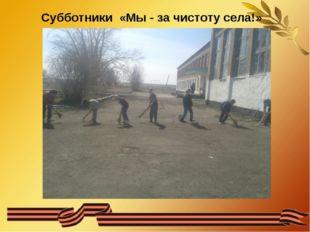 Субботники «Мы - за чистоту села!»
