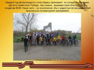 Каждый год велосипедисты села Карасу проезжают по соседним поселкам, где есть