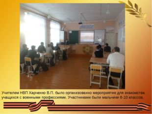 Учителем НВП Харченко В.П. было организованно мероприятие для знакомства учащ