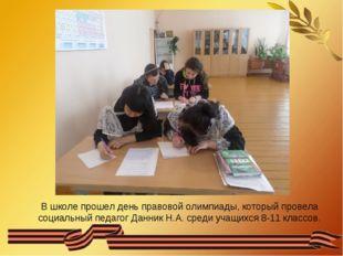 В школе прошел день правовой олимпиады, который провела социальный педагог Да
