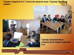 Среди учащихся 6 и 7 классов прошла игра «Турнир знатоков права» Турнир орган