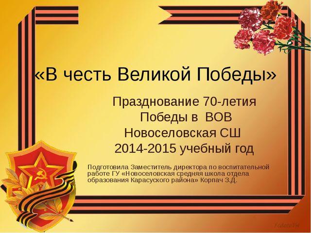 «В честь Великой Победы» Празднование 70-летия Победы в ВОВ Новоселовская СШ...